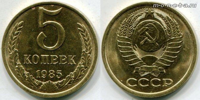 Копейка 1985 года цена награды люксембурга