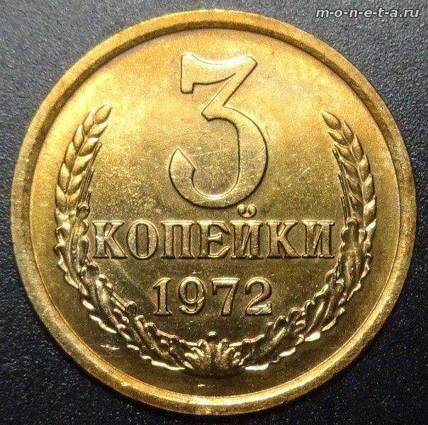 3 копейки 1972 года император гордиан