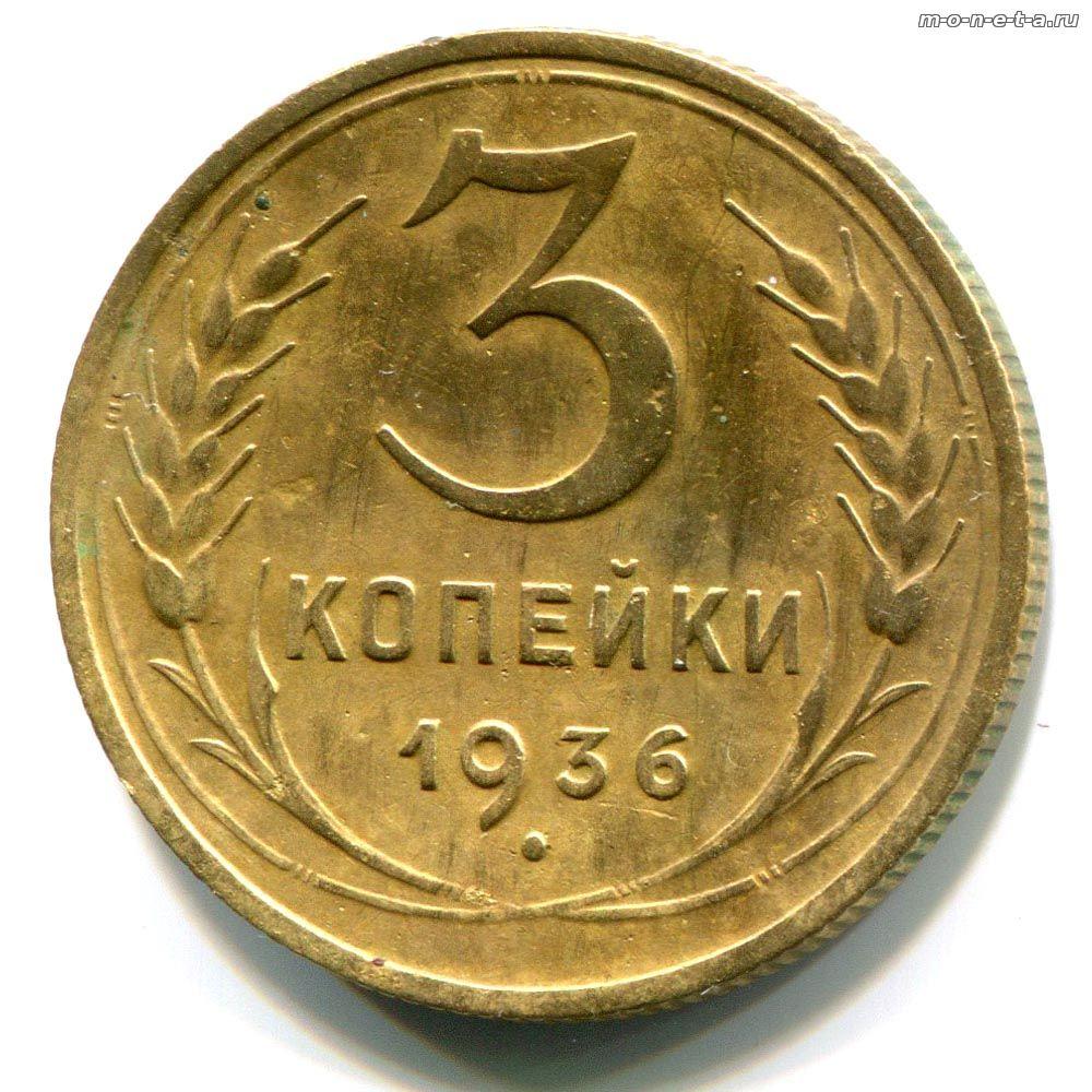 возможности купить 3-х копеечную монету советских времен ответы