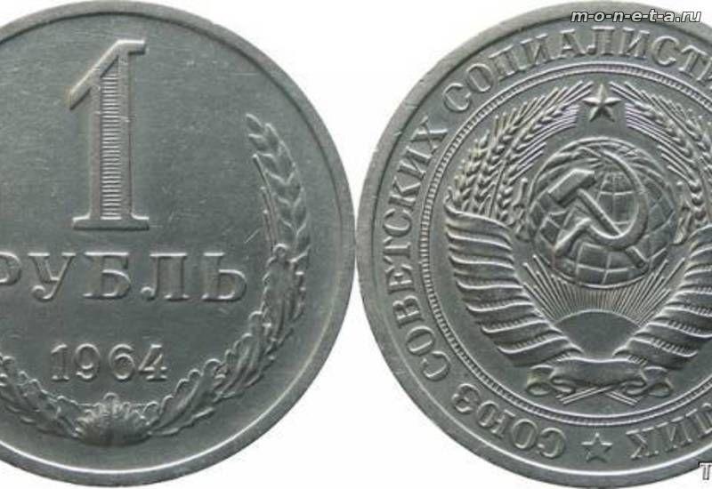 Сколько стоит 1 рубль 1964 года ссср 5 рублей 1918 года цена бумажный стоимость
