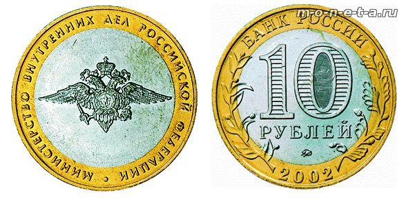 Монета министерство внутренних дел кошки монголии