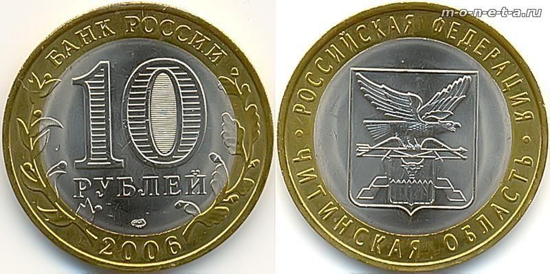 помимо этого, цена десятирублевой монеты читинская область россии Коробка, Передний