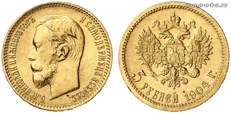 Монеты царские николай 2 цена монета 2 евро 2000 года
