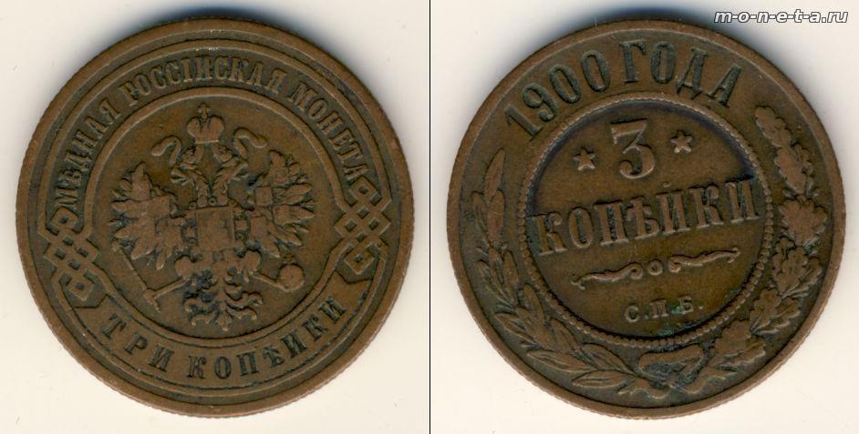Сколько стоит 3 копейки 1900 года цена монеты 25 рублей российская советская мультипликация купить