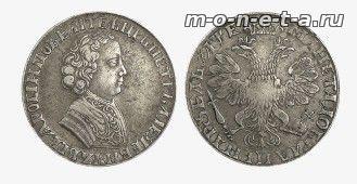 Монета добрая цена рубль пять копеек 1730 года цена