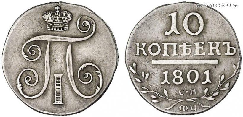 Торги по представленной на фото монете состоялись на аукционе хабе 29 марта 2017 года